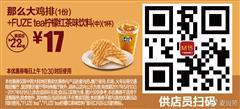 麦当劳优惠券(麦当劳手机优惠券)M15:那么大鸡排(1份)+FUZE tea柠檬红茶味饮料(中)(1杯) ¥17