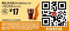 麦当劳优惠券(11月麦当劳优惠券)S14:那么大鸡翅(果木烟熏风味)+可口可乐(中) 优惠价17元