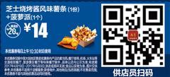 麦当劳优惠券(麦当劳手机优惠券):芝士烧烤酱风味薯条+菠萝派 优惠价14元