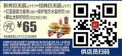 麦当劳优惠券(5月麦当劳优惠券)B7:新秀巨无霸+经典巨无霸+红蓝霸霸力量条(2份)+保护我方水晶特饮+那么大鲜柠特饮(可口可乐) 优惠价65元