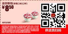 麦当劳优惠券(9月麦当劳优惠券)R8:迷你新地(草莓口味)(2杯) 优惠价8.5元
