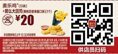 麦当劳优惠券(5月麦当劳优惠券)B11:麦乐鸡(5块)+那么大圆筒(黄桃百香果酱口味) 优惠价20元