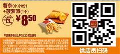 麦当劳优惠券(麦当劳手机优惠券):薯条+菠萝派 优惠价8.5元