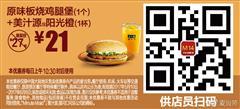 麦当劳优惠券(麦当劳手机优惠券)M14:原味板烧鸡腿堡(1个)+美汁源阳光橙(1杯) ¥21
