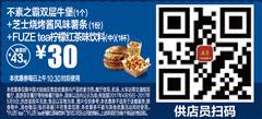 麦当劳优惠券(麦当劳手机优惠券):不素之霸双层牛堡+芝士烧烤酱风味薯+FUZE tea柠檬红茶味饮料 优惠价30元