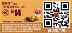麦当劳优惠券(麦当劳手机优惠券)M16:麦乐鸡(5块)+新地(草莓口味)(1杯) ¥14