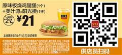 麦当劳优惠券(11月麦当劳优惠券)S13:原味板烧鸡腿堡+美汁源阳光橙 优惠价21元
