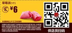 麦当劳优惠券(麦当劳手机优惠券)G2:草莓派(1个) 优惠价6元