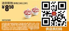 麦当劳优惠券(11月麦当劳优惠券)S8:迷你新地(草莓口味)(2杯) 优惠价8.5元