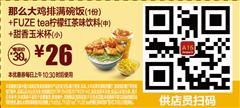麦当劳优惠券(麦当劳手机优惠券)A16:那么大鸡排满碗饭(1份)+FUZE tea柠檬红茶味饮料(中)+甜香玉米杯(小) 优惠价26元