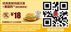 麦当劳优惠券(麦当劳手机优惠券)A13:经典麦辣鸡腿汉堡+麦旋风(奥利奥原味) 优惠价18元