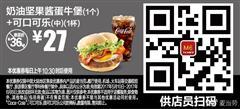 麦当劳优惠券(麦当劳手机优惠券)M6:奶油坚果酱蛋牛堡(1个)+可口可乐(中)(1杯) ¥27