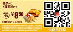 麦当劳优惠券(麦当劳手机优惠券)A11:薯条(小)+菠萝派(1个) 优惠价8.5元