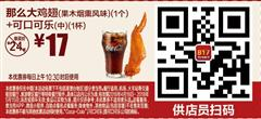 麦当劳优惠券(5月麦当劳优惠券)B17:那么大鸡翅(果木烟熏风味)+可口可乐(中) 优惠价17元