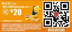 麦当劳优惠券(1月麦当劳优惠券)S11:麦乐鸡(5块)+那么大圆筒(黄桃百香果酱口味) 优惠价20元
