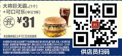 麦当劳优惠券(5月麦当劳优惠券)B5:大将巨无霸+可口可乐(中) 优惠价31元