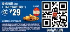 麦当劳优惠券(麦当劳手机优惠券):麦辣鸡翅+LINE好运扭蛋 优惠价29元