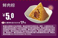 真功夫优惠券(真功夫手机优惠券)Y11:鲜肉粽 优惠价5元 省2元