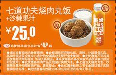 真功夫优惠券(真功夫手机优惠券)Y3:七道功夫烧肉丸饭+沙棘果汁 优惠价25元 省4元