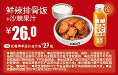 真功夫优惠券(真功夫手机优惠券)Y6:鲜辣排骨饭+沙棘果汁 优惠价26元 省2.5元