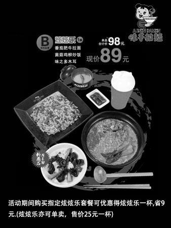 味千拉面优惠券:香菇肥牛拉面+菌菇鸡柳炒饭+味之多木耳+炫炫乐 优惠价89元 原价98元