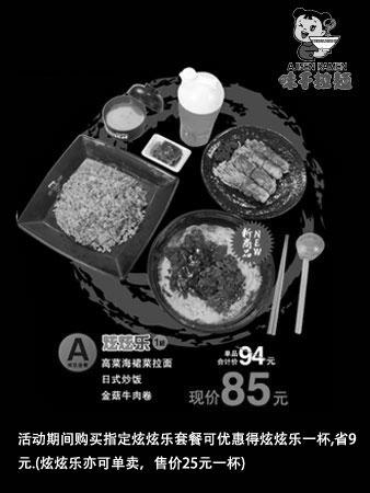 味千拉面优惠券:高菜海裙菜拉面+日式炒饭+金菇牛肉卷+炫炫乐 优惠价85元 原价94元