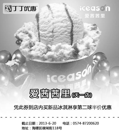 爱茜茜里优惠券(宁波爱茜茜里优惠券):新品冰淇淋第二球享半价优惠