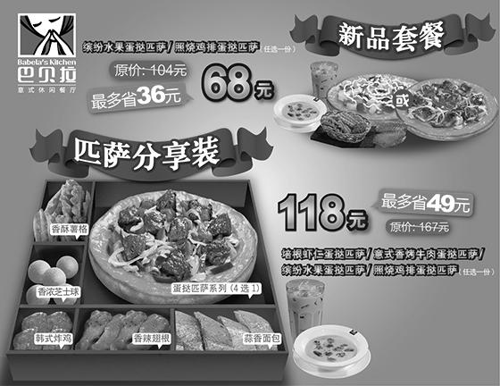 巴贝拉优惠券:新品蛋挞比萨68元起 最多省49元