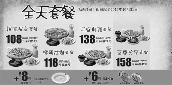 巴贝拉优惠券:全天套餐108元起