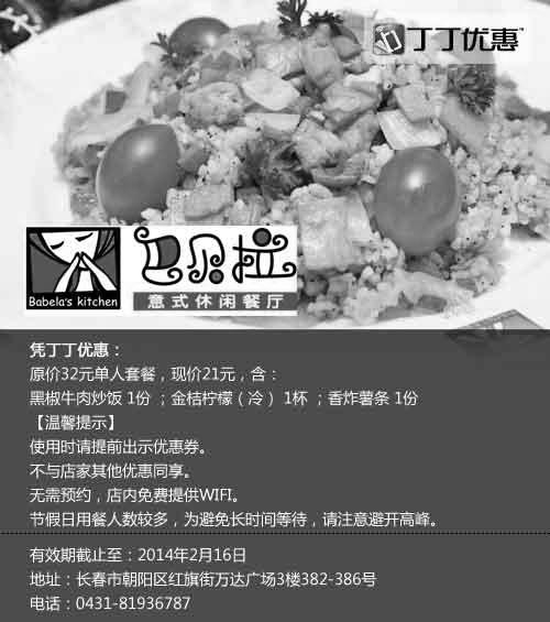巴贝拉优惠券(长春巴贝拉优惠券):21元享32元单人套餐