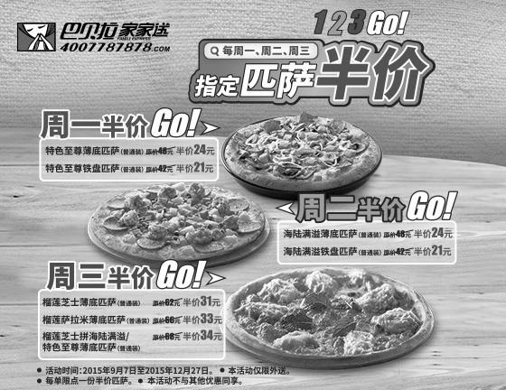 巴贝拉优惠券:周一至周三指定比萨半价