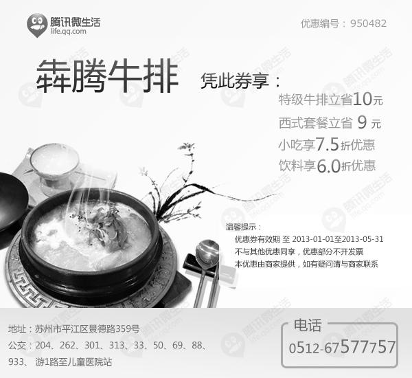 �奶谂E庞呕萑�(苏州�奶谂E庞呕萑�):特级牛排省10元 西式套餐省9元 小吃享7.5折 饮料享6折