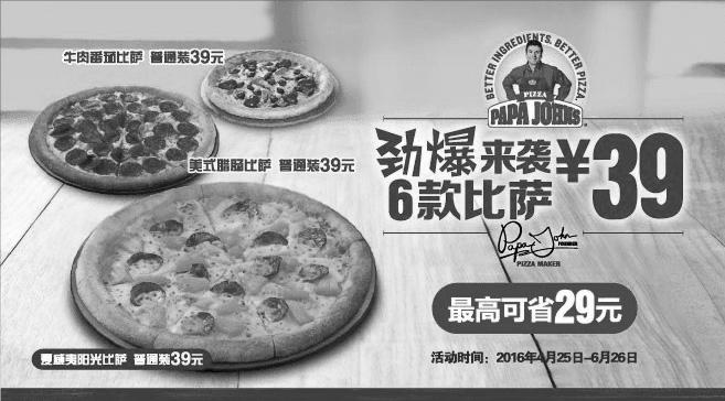 棒约翰优惠券:6款指定比萨仅售39元 最高省29元
