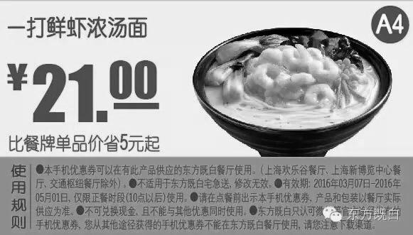 东方既白优惠券A4:一打鲜虾浓汤面 优惠价21元 省5元