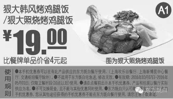 东方既白优惠券A1:狠大韩风烤鸡腿饭/狠大照烧烤鸡腿饭 优惠价19元 省4元