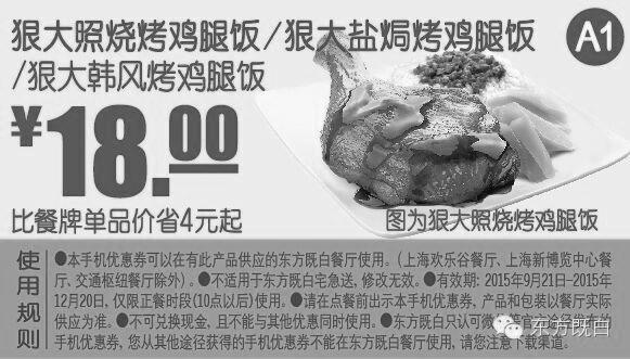 东方既白优惠券A1:狠大照烧烤鸡腿饭/狠大盐�h烤鸡腿饭/狠大韩风烤鸡腿饭 优惠价18元 省4元起