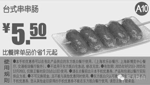 东方既白优惠券A10:台式串串肠 优惠价5.5元 省1元起