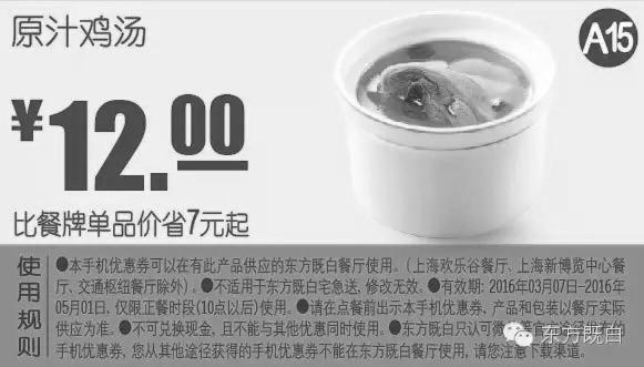 东方既白优惠券A15:原汁鸡汤 优惠价12元 省7元
