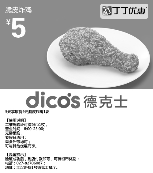 德克士优惠券(武汉德克士优惠券):脆皮炸鸡 仅售5元 省4元