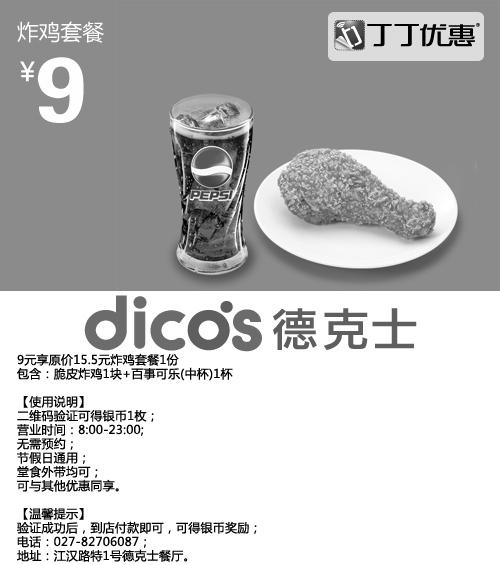 德克士优惠券(武汉德克士优惠券):脆皮炸鸡+百事可乐(中杯) 仅售9元 省6.5元