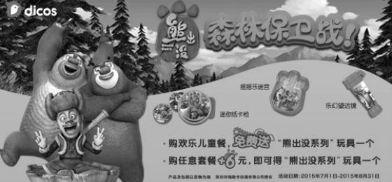 德克士优惠券:购儿童套餐或购任意套餐+6元 送熊出没玩具