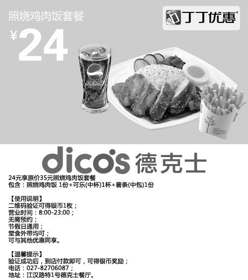 德克士优惠券(武汉德克士优惠券):照烧鸡肉饭+可乐(中)+薯条(中) 仅售24元 省11元