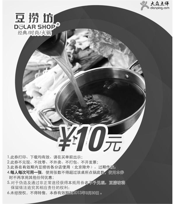 豆捞坊优惠券:10元代金券