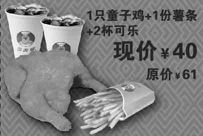 多美丽优惠券:1只童子鸡+1份薯条+2杯可乐 优惠价40元