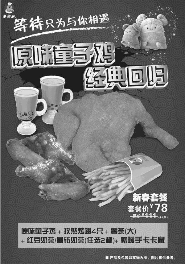 多美丽优惠券:原味童子鸡+4只孜然烤翅+薯条+红豆奶茶/晶钻奶茶+赠暖手卡卡鼠 优惠价78元 省33元