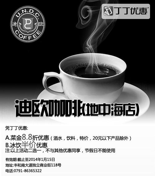 迪欧咖啡优惠��(南昌迪欧咖啡优惠��):地中海店 凭券冰饮半价优惠