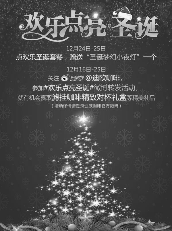迪欧咖啡优惠�唬旱慊独质サ�套餐 赠送圣诞梦幻小夜灯