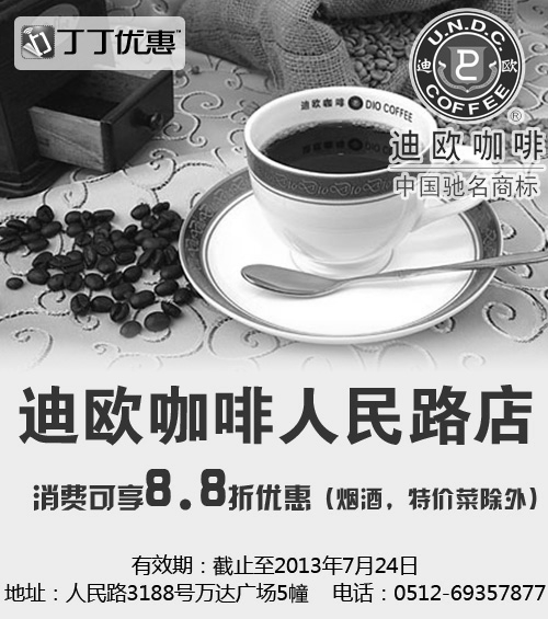 迪欧咖啡优惠�唬ㄋ罩莸吓房Х热嗣衤返暧呕�唬�:消费可享8.8折优惠(烟酒,特价菜除外)