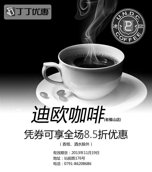 迪欧咖啡优惠��(南昌迪欧咖啡老福山店优惠��):凭券可享全场8.5折优惠