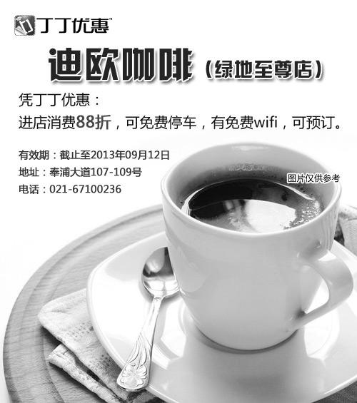 迪欧咖啡优惠�唬ㄉ虾5吓房Х嚷痰刂磷鸬暧呕�唬�:消费88折优惠